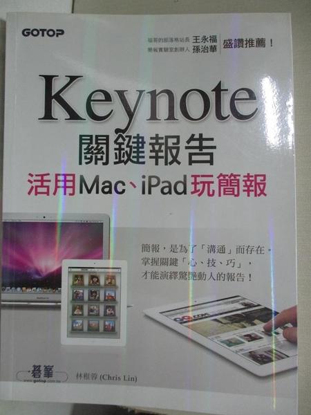 【書寶二手書T1/電腦_JMF】Keynote 關鍵報告-活用Mac、iPad玩簡報_林稚蓉