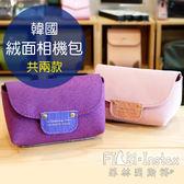 ~菲林因斯特~韓國絨面包紫色粉紅色小相機包 相機收納可放記憶卡電池化妝包