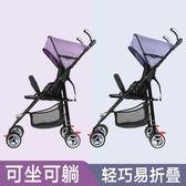 嬰兒推車超輕便可坐可躺寶寶小孩便攜式手推車兒童簡易摺疊傘車小igo 祕密盒子