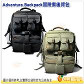 馬田 Matin Adventure Backpack 冒險家雙肩後背包 公司貨 帆布相機包 可放 單眼 長鏡頭 腳架