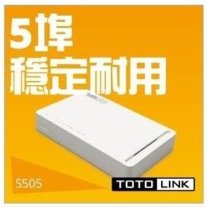 新竹【超人3C】TOTOLINK S505 五埠家用乙太交換器 支援MAC Address自動儲存與自動汰舊功能