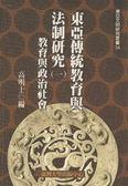 (二手書)東亞傳統教育與法制研究(一)教育與政治社會