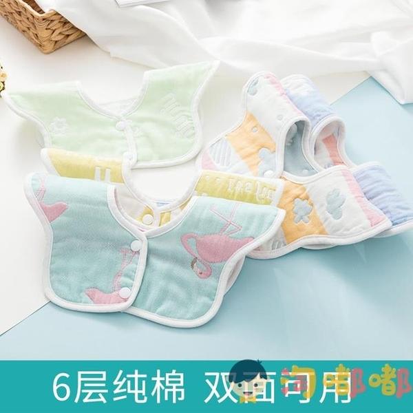 5條裝 圍嘴嬰兒口水巾純棉新生兒童寶寶防水吃飯飯兜【淘嘟嘟】