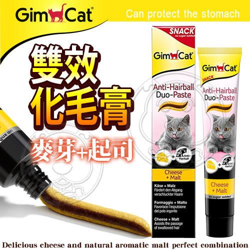 【培菓幸福寵物專營店】德國竣寶》貓咪雙效化毛膏(麥芽+起司)-50g