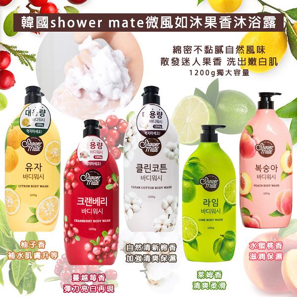 韓國shower mate微風如沐果香沐浴露1200ml ※限宅配※
