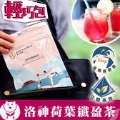 台灣茶人 洛神荷葉纖盈茶3角立體茶包(7包入)【小三美日】
