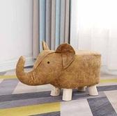 沙發腳蹬 卡通大象換鞋凳小牛腳凳矮凳實木小凳子家用沙發凳創意兒童【快速出貨八折下殺】