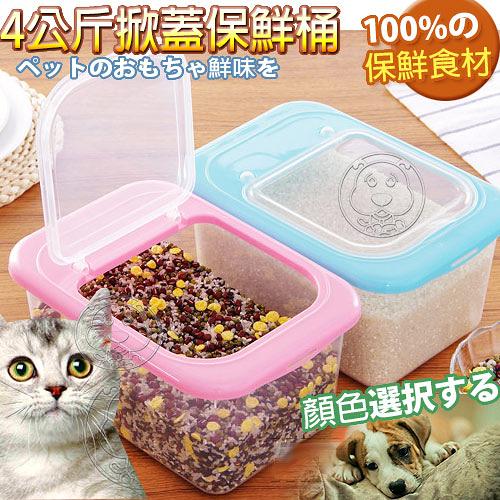 【培菓寵物48H出貨】實用4kg掀蓋式飼料桶 零食 米桶保鮮桶31*24*20cm