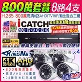 可取 ICATCH 800萬 8路4支高清套餐 8路4聲監控主機 AHD 800萬監視器攝影機 4K DVR 2160P H.265壓縮