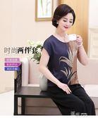中老年女裝兩件套新款短袖t恤套裝媽媽夏裝40歲50中年上衣服 道禾生活館