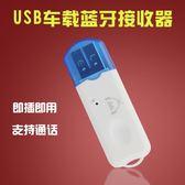 藍芽適配器 車載藍芽接收器 usb音頻藍芽棒 車用 音響無損立體適配轉換器帶麥 全館免運 艾維朵