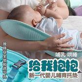 喂奶神器哺乳枕頭嬰兒抱抱托防吐奶墊新生兒孩子躺著橫抱寶寶抱娃 居樂坊生活館YYJ
