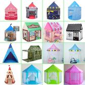 兒童帳篷室內公主家用女孩宜家球池游戲屋城堡海洋球池寶寶玩具