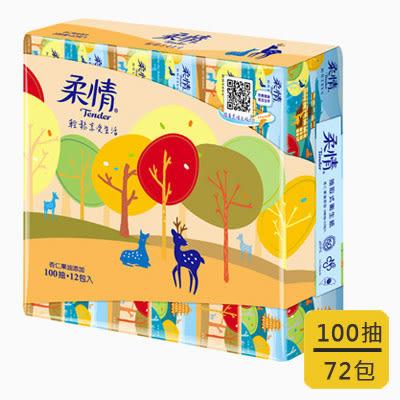 【柔情】抽取式衛生紙-杏仁果油添加(100抽x12包x6串/箱)