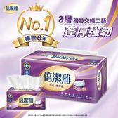 倍潔雅 特級3層抽取式衛生紙110抽10包6袋