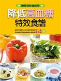 (二手書)降低高血糖特效食譜:對症特效食譜(2)