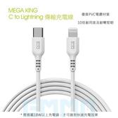 MEGA KING C to Lightning 傳輸充電線 耐彎 強韌 不易斷 通過MFI認證PVC線材 電纜材質 一體成型 /白