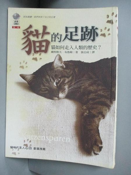 【書寶二手書T9/寵物_HAG】貓的足跡-貓如何走入人類的歷史_戴特勒夫.布魯姆 , 張志成