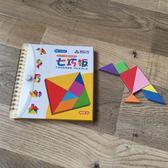 大號磁性七巧板智力拼圖 兒童益智玩具 早教智力思維幼兒園禮物限時八九折