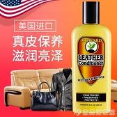 皮革保養油 美國HOWARD皮革護理劑真皮包包護理液皮衣皮具皮沙發保養油家用 宜品居家