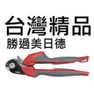 WC-180 台灣製 ASA鋼索剪 最強鋼絲剪 鋼索鉗 鋼絲鉗 電纜剪 電線剪 強力鉗