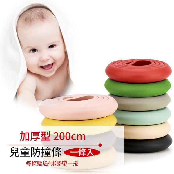 防撞邊條 200cm 加厚款【SA-002】嬰幼兒保護 贈400cm雙面膠 防碰撞 安全防撞條 SGS認證