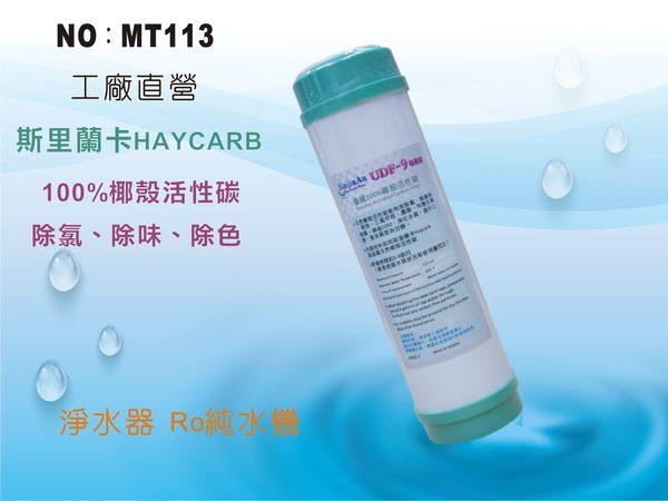 【龍門淨水】 10吋UDF 9-ONE斯里蘭卡Haycarb椰殼活性碳濾心 RO純水機 淨水器(MT113)