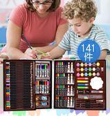兒童畫筆套裝繪畫禮盒小學生美術學習用品水彩筆畫畫工具生日禮物igo      琉璃美衣