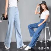 牛仔寬褲復古簡約直筒超長寬鬆高腰水洗淺藍色拼接長褲女 Ic1445『毛菇小象』