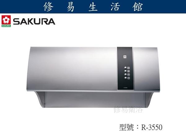 《修易生活館》 SAKURA 櫻花 R-3550SXL 深罩式白鐵90公分