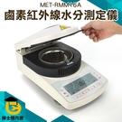 博士特汽修 化工實驗室 固體水分 濕度器 測溼度計 水份儀 測濕儀 RMM16A鹵素水分測定儀