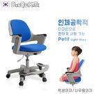 【DonQuiXoTe】韓國原裝佩蒂特多功能學童椅-藍