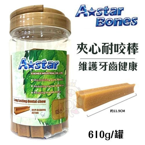 *KING*A-Star Bones 夾心耐咬棒 610g/罐 維護牙齒健康 天然無穀物配方 犬用潔牙骨 罐裝