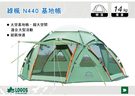 ||MyRack|| 日本 LOGOS No.71457627 綠楓N440-L太空基地帳 速立款巨蛋 廣場帳 客廳帳