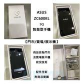 【拆封福利品】華碩 ASUS ZenFone 5Q ZC600KL 6吋 4G/64G 3300mAh 指紋 臉部解鎖 智慧型手機