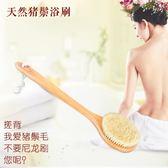 洗澡刷成人家用搓背刷子日本軟毛沐浴刷櫸木長柄強力搓澡神器全館免運
