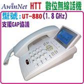 HTT DECT無線總機擴充無線話機UT-880