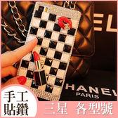 三星 A7 2018 A9 S9 Plus Note9 A8Start A6+ A8+ Note8 J4+黑白格嘴唇 水鑽殼 手機殼 訂製