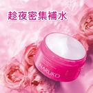 NARUKO森玫瑰超水感保濕晚安凍膜80...