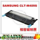 USAINK☆SAMSUNG  CLT-M409S/M409 紅色相容碳粉匣   適用CLP310/CLP-310/CLP315/CLP-315/CLX-3175/CLX-3175FN