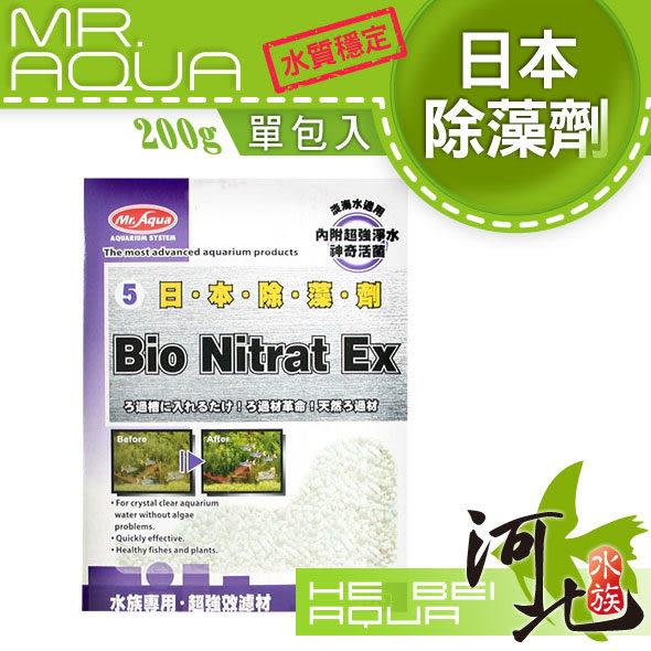 [ 河北水族 ] MR.AQUA 日本除藻劑200g 【單入】