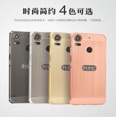 【SZ14】HTC Desire 10 Pro電鍍金屬邊框亞克力拉絲紋防摔手機殼保護殼
