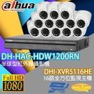 大華 監視器 套餐 DHI-XVR5116HE 16路主機+DH-HAC-HDW1200RN 200萬畫素 攝影機*13