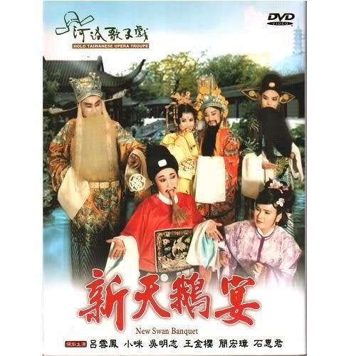 河洛歌子戲 新天鵝宴 DVD(購潮8)