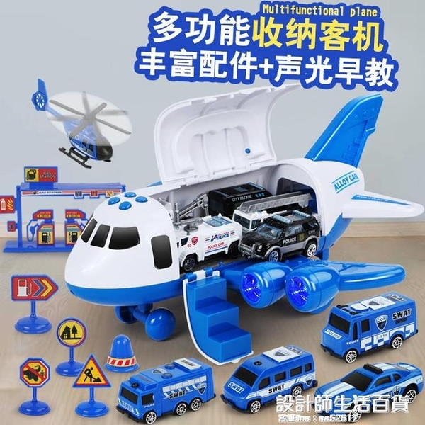 男孩飛機玩具慣性仿真客機耐摔玩具車益智多功能兒童1-2-3-4-5歲6 設計師生活