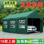 步酷加厚四面圍車庫停車棚家用遮陽棚雨篷行動汽車帳篷大傘戶外棚 (橙子精品)