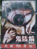 影音專賣店-I17-040-正版DVD*電影【鬼肢解】-每塊肉,都將物歸原主