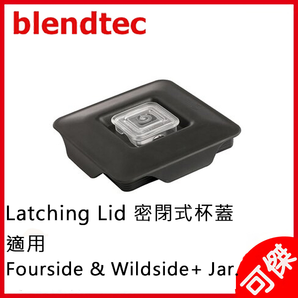 美國 Blendtec 原廠蓋 Latching Lid   適用Fourside & Wildside+ Jar.  公司貨  可傑