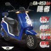 (客約)【e路通】EA-R53A+ 隱者 52V鋰電電池 500W LED大燈 液晶儀表 電動車 (電動自行車)
