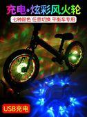 兒童平衡車車燈自行車車輪裝飾花鼓燈夜騎燈七彩輪胎夜間夜光充電 朵拉朵衣櫥